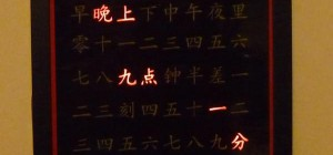 DIY : Une horloge «word clock» chinoise à base d'arduino