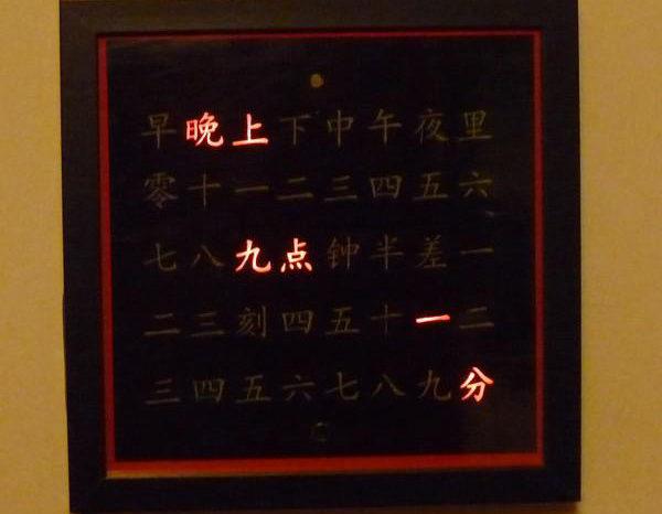 "DIY : Une horloge ""word clock"" chinoise à base d'arduino"